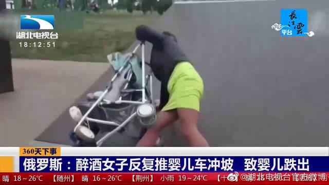 俄醉酒女子反复推婴儿车冲坡 致孩子跌出