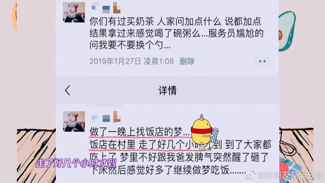 杨紫小作文写的不错! 何炅:做梦都能连戏!王嘉尔做梦被嘲笑!