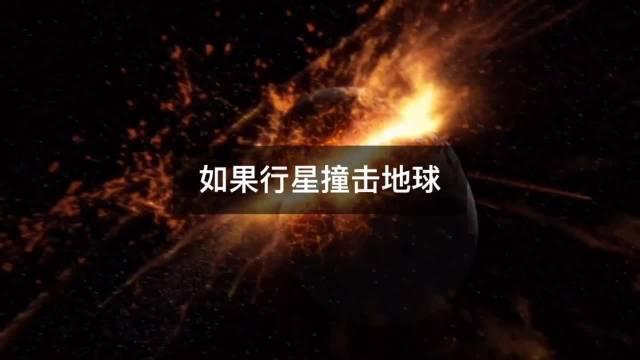 如果小行星撞击地球,人类能支撑多久?