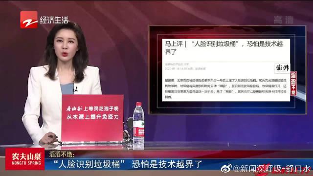 北京推出人脸识别垃圾桶 恐怕是技术越界了