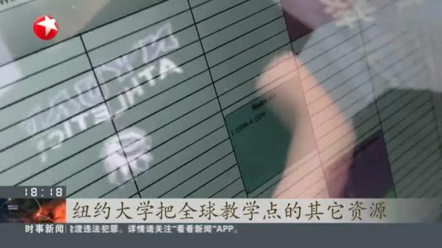 """纽约大学推出""""就近入学""""  中国籍留学生灵活复课"""