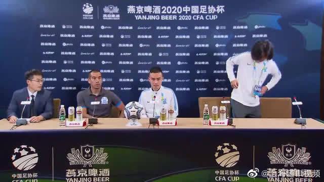 2020中国足协杯赛前新闻发布会,上海绿地申花VS广州富力