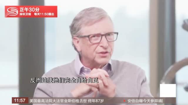 比尔·盖茨:芯片不卖给中国 将促使中国芯片自给自足