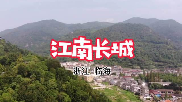 ✈️航拍|江南长城 📍台州府城墙,又称江南长城,始建于东晋……