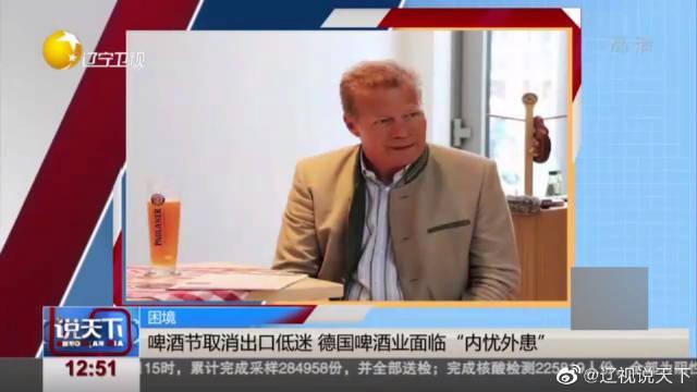 """啤酒节取消出口低迷 德国啤酒业面临""""内忧外患"""""""