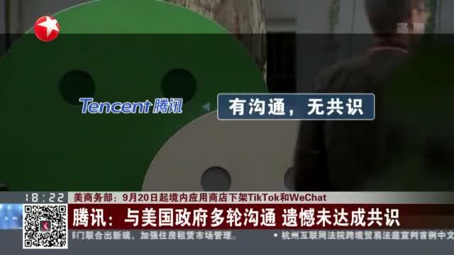美商务部:9月20日起境内应用商店下架TikTok和WeChat