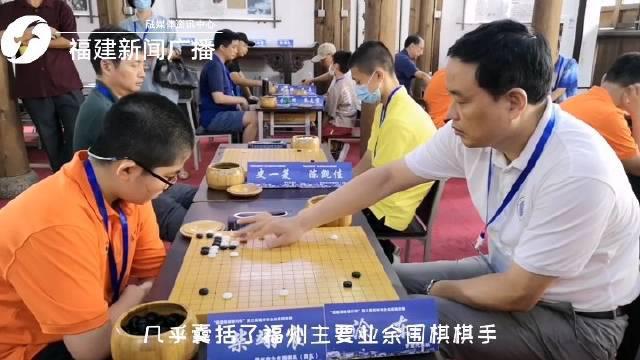 第三届福州市业余围棋联赛开赛,马晓春现场助阵