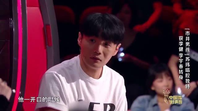 """小""""吴青峰""""引导师热议,李健转身竟是因为好奇选手长什么样子!"""