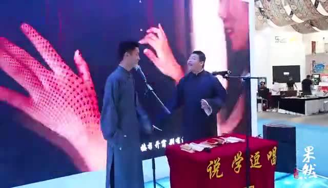 果然视频|济南风味相声借博览会复苏,青年演员现场表演