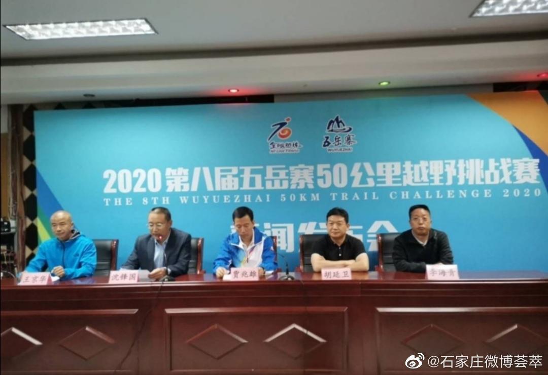 第八届五岳寨50公里越野挑战赛9月19日正式开赛