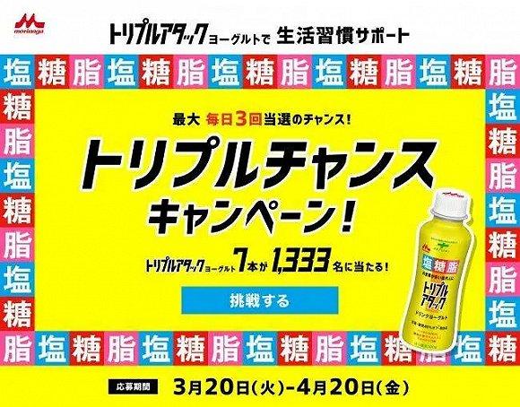 日本森永乳业携长双歧杆菌BB536深耕大健康产业