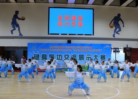 2020年北京经济技术开发区健身气功项目交流展示大赛举行