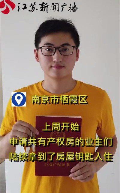 南京贷款难共有产权房业主喜提新房