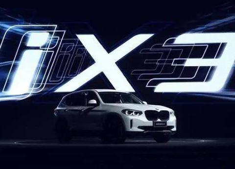 「新车资讯」47万起售,续航500km,宝马iX3震撼来袭!
