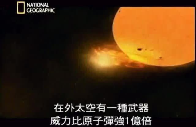 科学新发现——太阳风暴