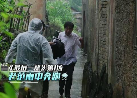 58岁范伟淋4天雨拍戏太敬业,反复跌倒无怨言,徐峥暖心提 醒保温