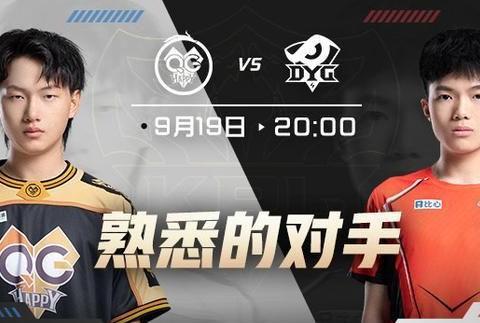 KPL预报丨佛山GK、KS.YTG秋季赛首秀