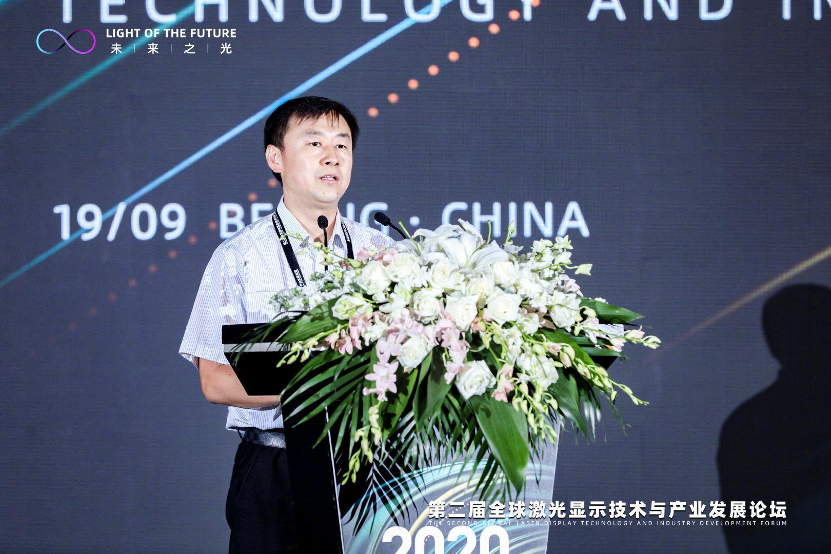 第二届全球激光显示技术与产业发展论坛盛况空前……