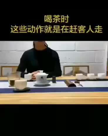 喝茶的礼貌,你知道吗?