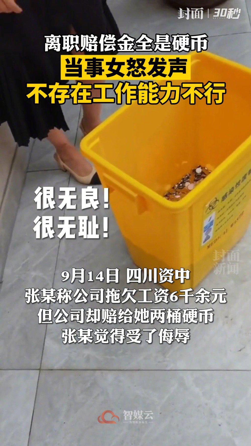 """6000元硬币赔偿金当事人收到转账 将起诉美容院""""诽谤"""""""