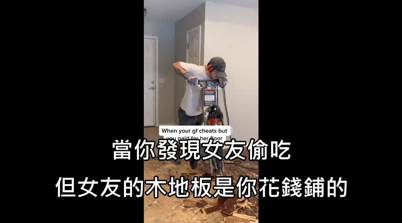 男子发现女友偷吃,决定把他花钱帮女友铺的木地板全部打掉