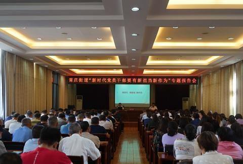 """薛城区常庄街道举办""""新时代党员干部要有新担当新作为""""专题报告"""