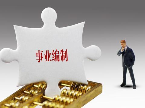 2020芜湖繁昌县事业单位招聘80人,有编制