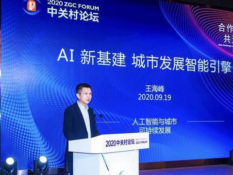 百度CTO王海峰中关村论坛展示AI新基建成果 为城市提供新动能