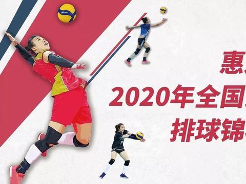 2020全国女排锦标赛封闭空场进行 卫冕冠军八一队缺席