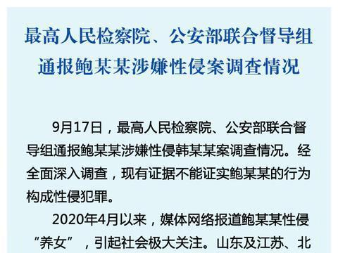 官方通报鲍毓明涉性侵案:性侵不成立 养女年龄造假|性侵案