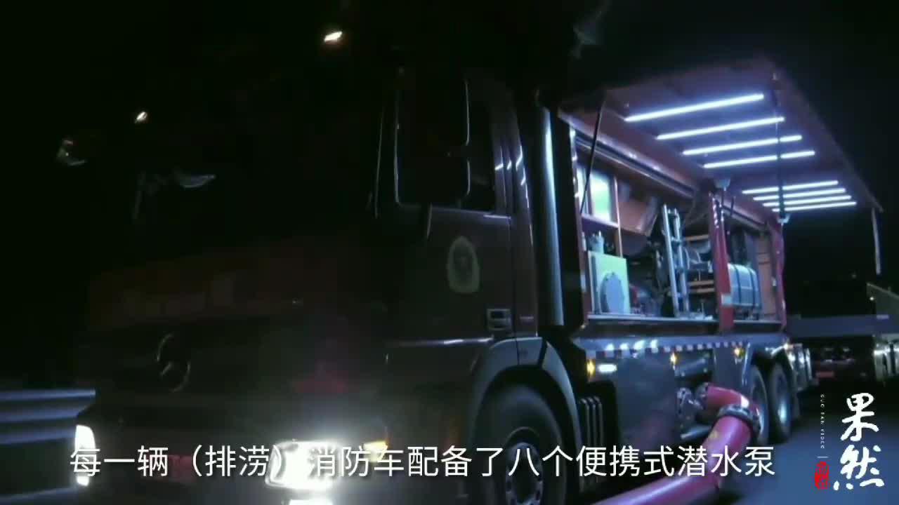 果然视频|排涝消防车您见过吗?快来看山东消防抗洪抢险新装备