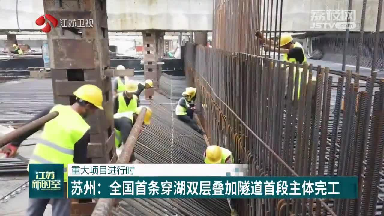 重大项目进行时 苏州:全国首条穿湖双层叠加隧道首段主体完工