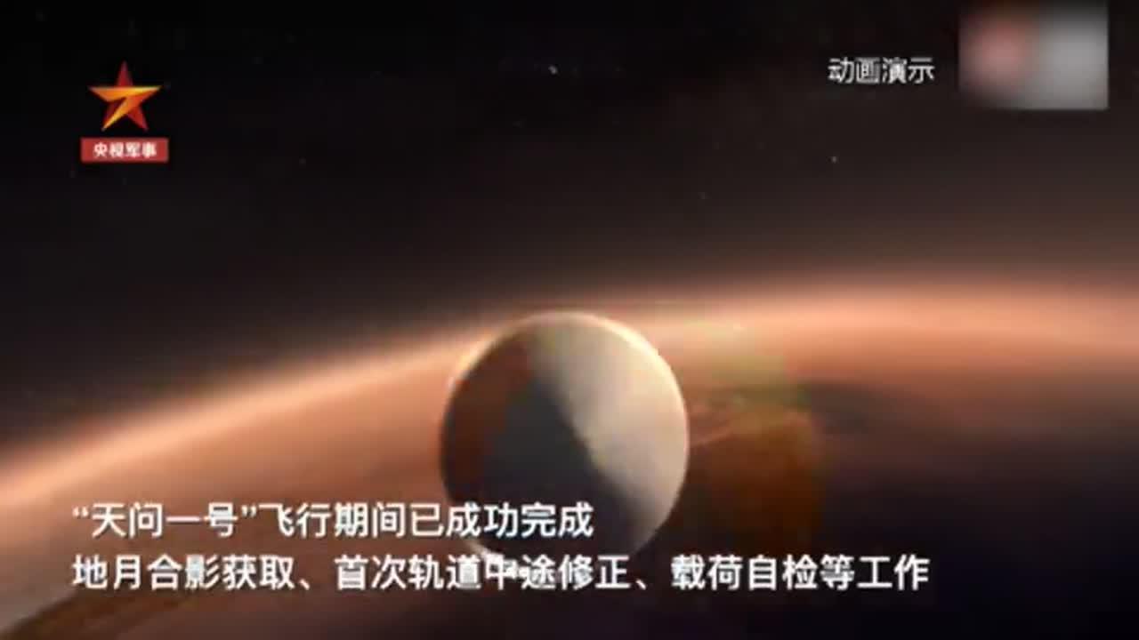 天问一号飞行1.55亿公里,目前探测器状态良好