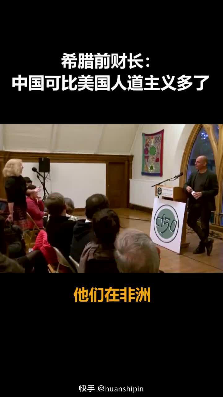 希腊前财长:中国可比美国人道主义多了……