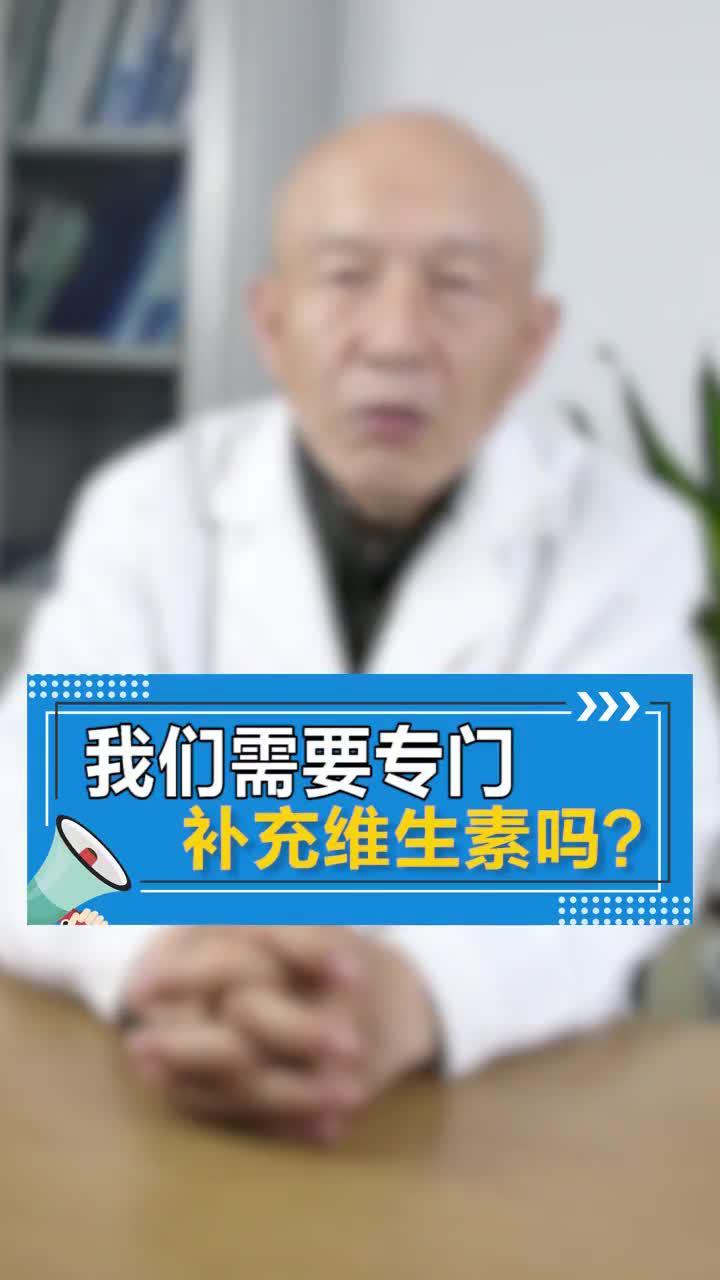 【健康常识】我们需要专门补充维生素吗?