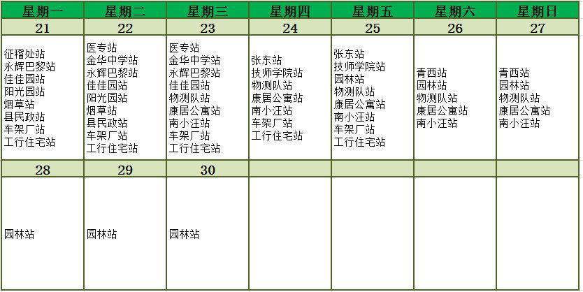 河北 邢台市热力公司重要通知