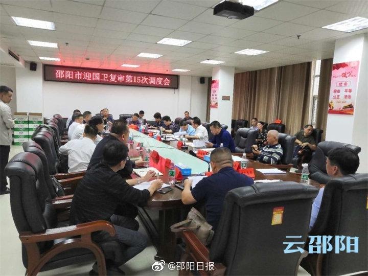 邵阳市国家卫生城市复审工作领导小组召开第15次调度会