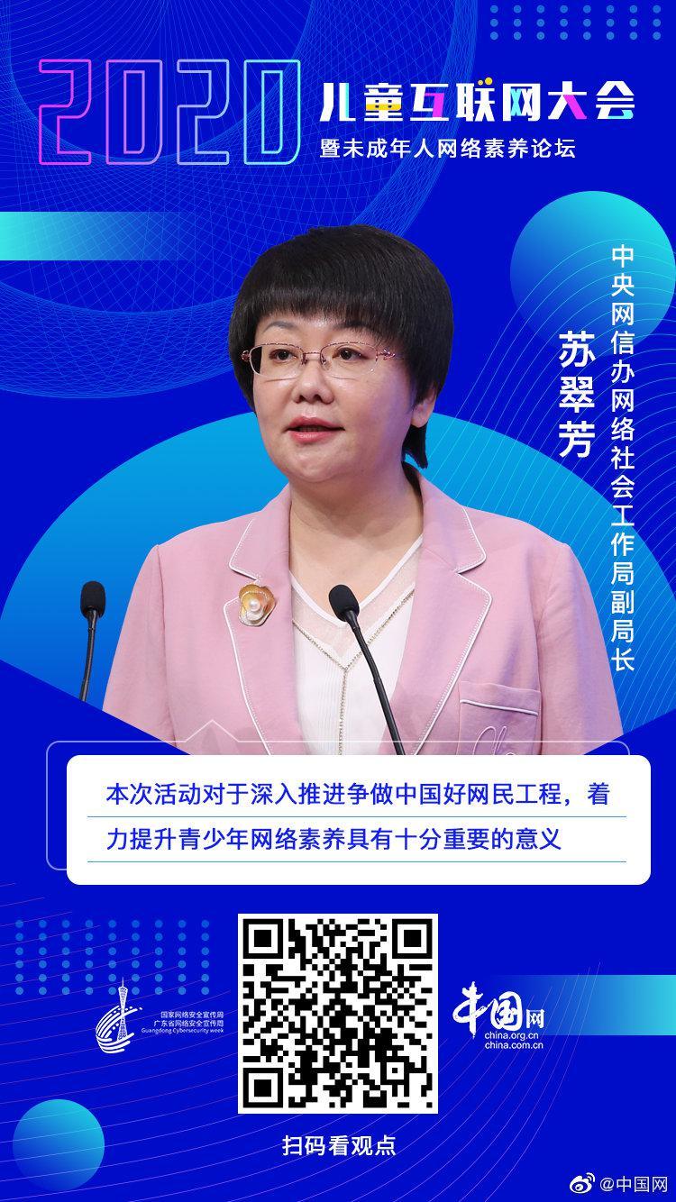 何炅、邓亚萍亮相2020儿童互联网大会