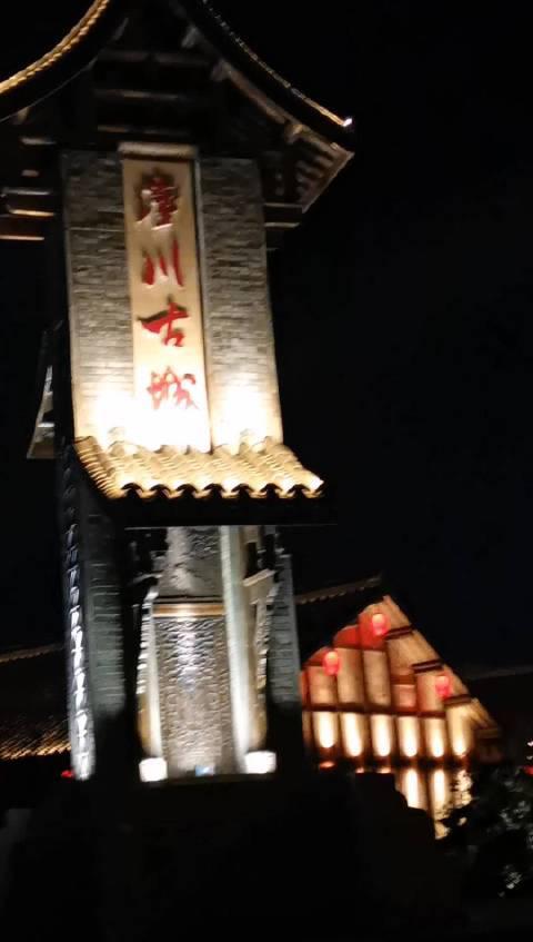 三台潼川古城夜景