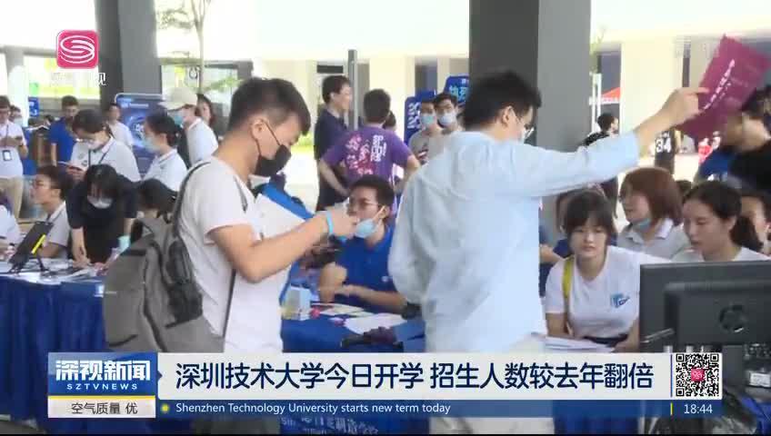 深圳技术大学今日开学 招生人数较去年翻倍