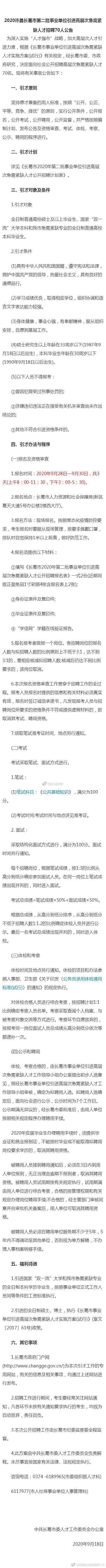 2020年许昌长葛市第二批引进高层次、急需人才的