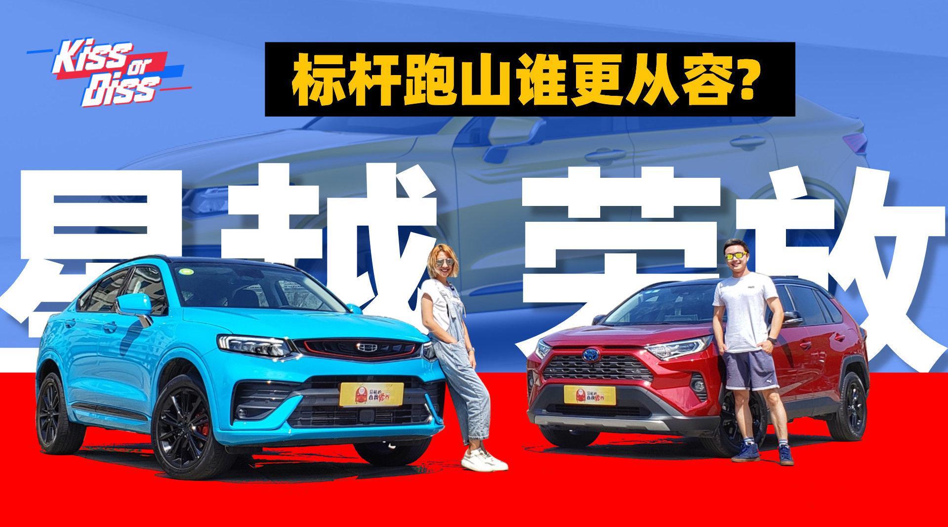 视频:自主吉利星越对比合资丰田荣放,标杆跑山谁更从容?