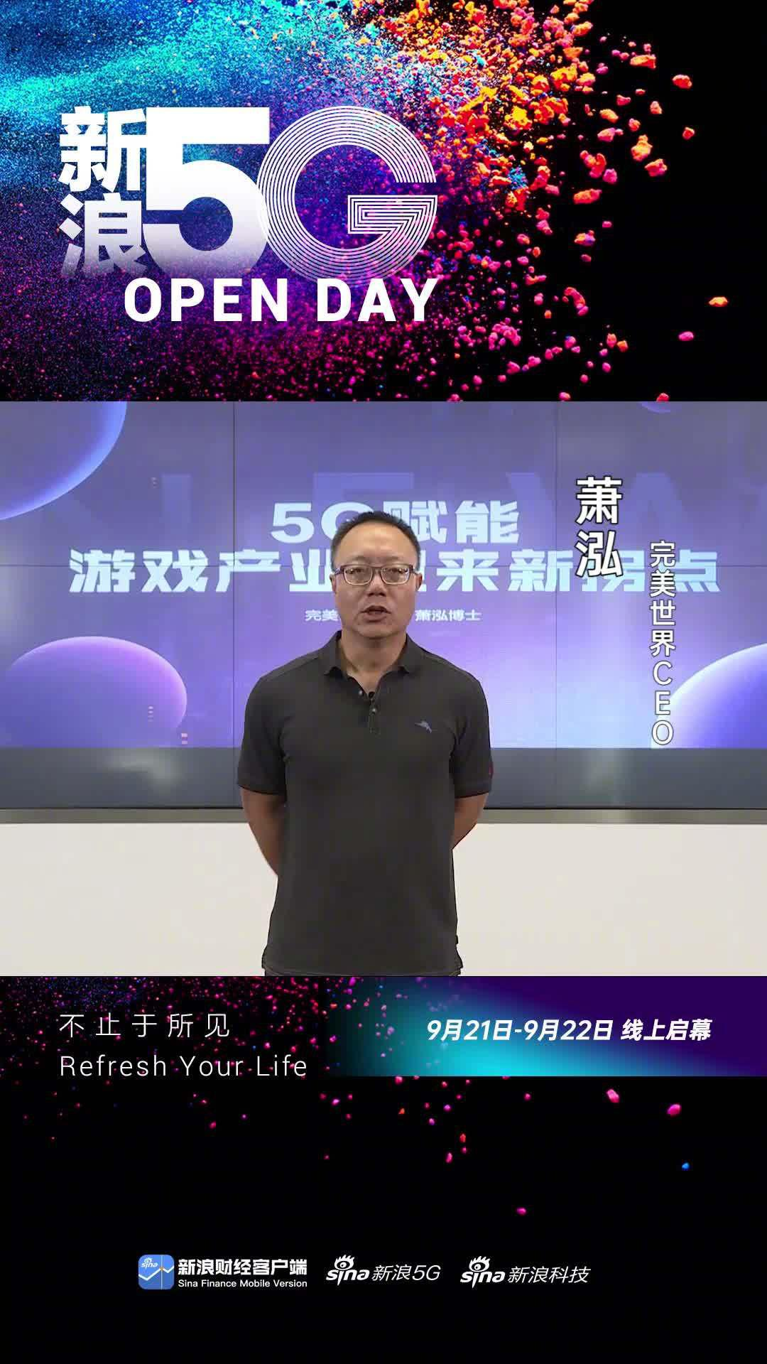 5G赋能,游戏产业迎来新拐点!@完美世界 CEO萧泓邀您共同关注!