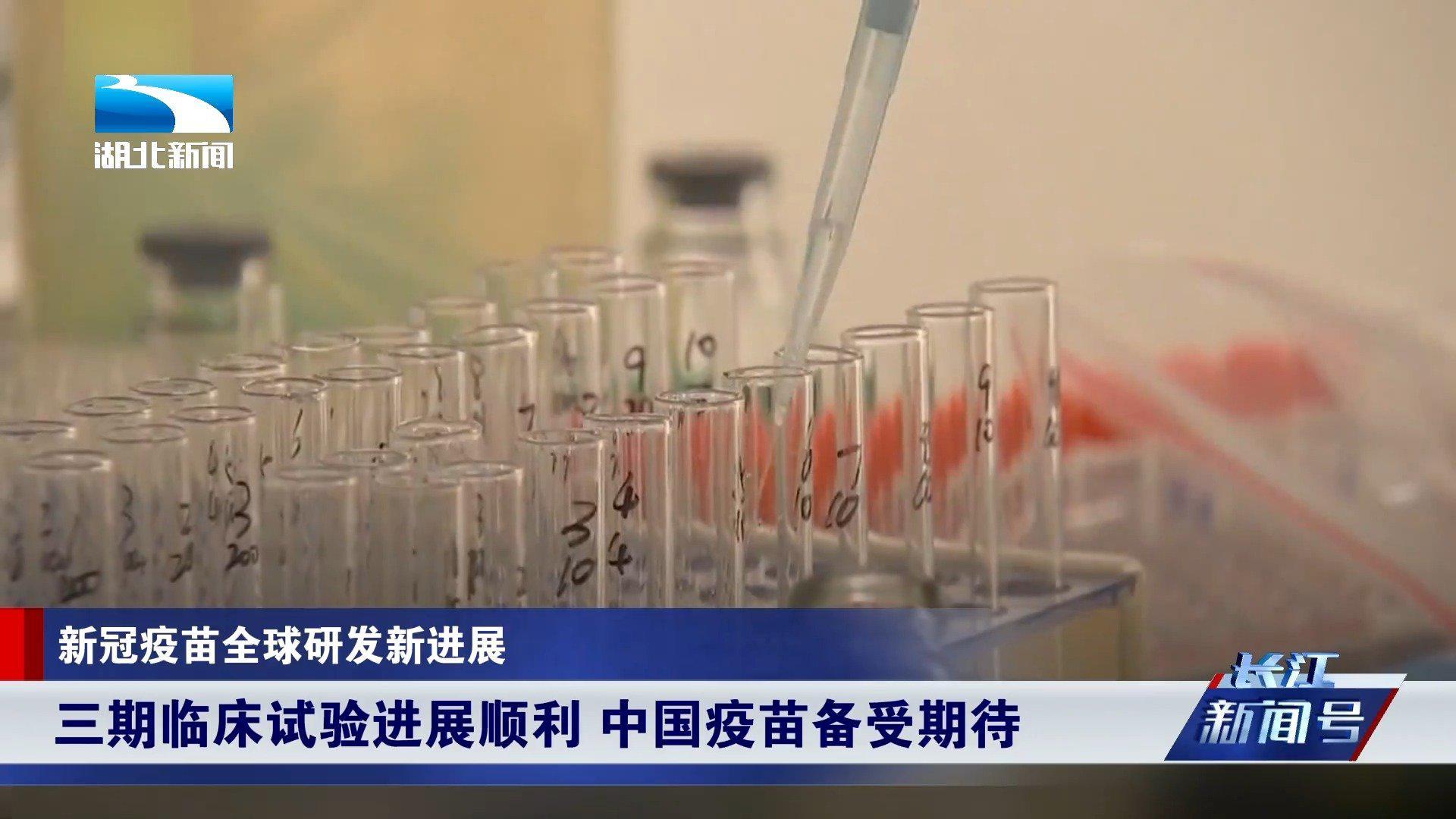 中国疫苗不仅有效,而且安全!世界这样看我们的疫苗三期试验