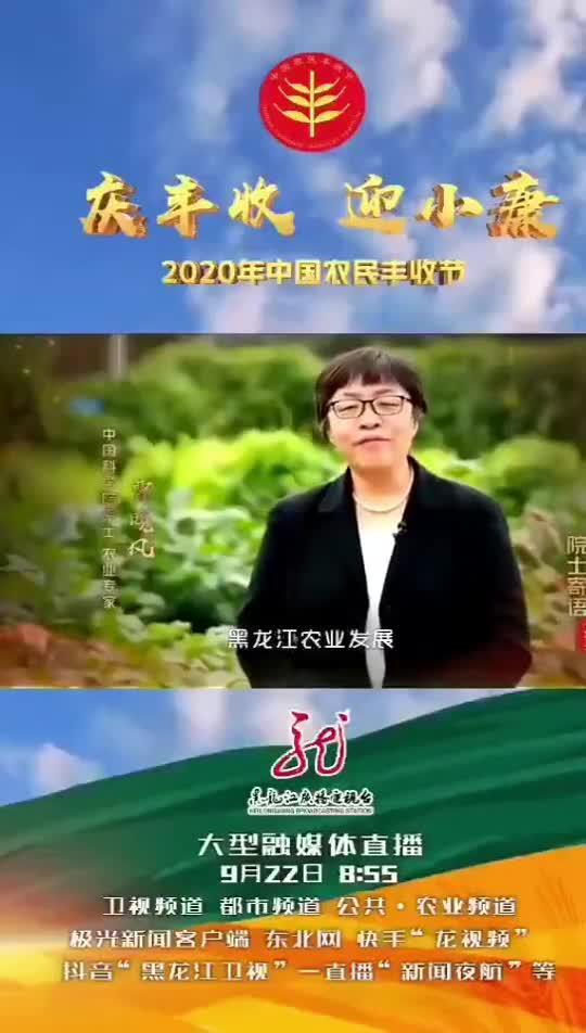 中国科学院院士曹晓风老师寄语中国农民丰收节!