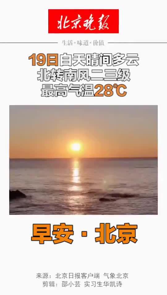 早安北京|19日白天晴间多云,北转南风二三级,最高气温28℃