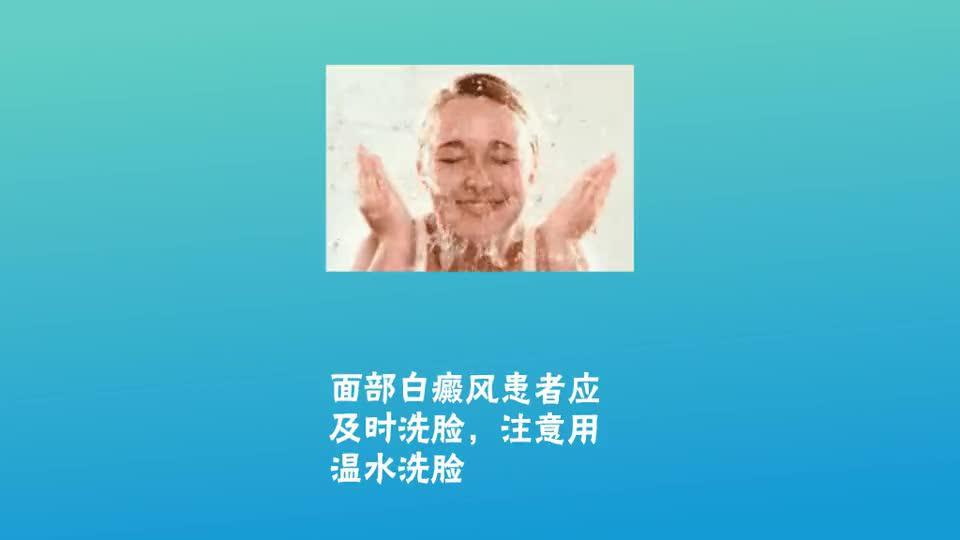 济南面部白癜风:白癜风患者如何做好面部护理?