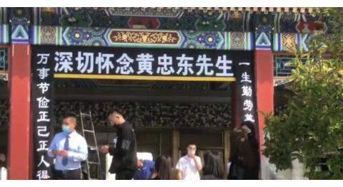黄子韬爸爸黄追悼会在北京八宝山殡仪馆举行,多位艺人低调现身