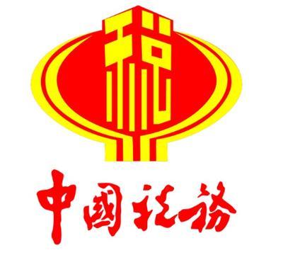 临汾开发区税务局多措并举确保资源税法平稳落地