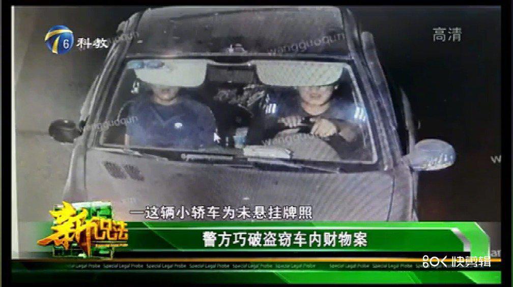 前不久,宝坻区连续发生车内财物被盗案件……